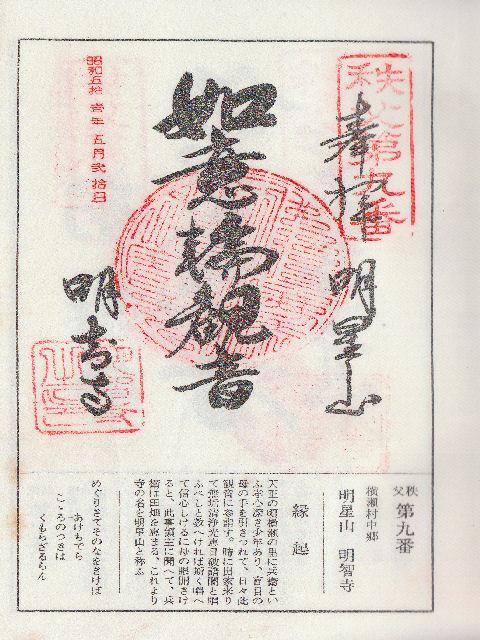 昭和51年5月20日に明智寺で頂いた如意輪観世音の御朱印だニャン