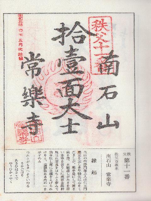 昭和51年5月20日に南石山常楽寺で頂いた拾壱面大士の御朱印だニャン