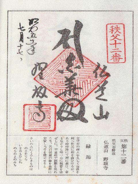 昭和51年7月17日に野坂寺で頂いた白華殿の御朱印だニャン