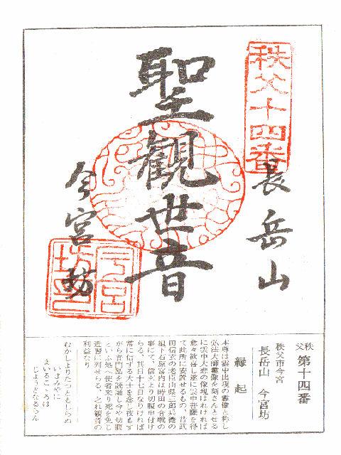 昭和51年6月25日に今宮坊で頂いた正円通閣の御朱印だニャン