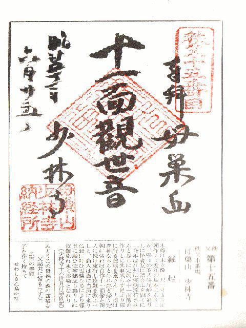 昭和51年6月25日に母巣山少林寺で頂いた十一面観世音の御朱印だニャン