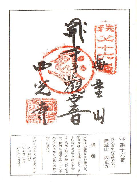 昭和51年6月25日に西光寺で頂いた千手観世音の御朱印だニャン