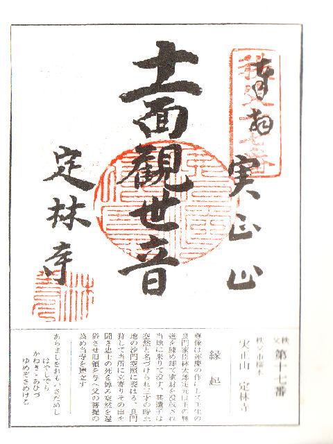 昭和51年6月25日に定林寺で頂いた十一面観世音の御朱印だニャン