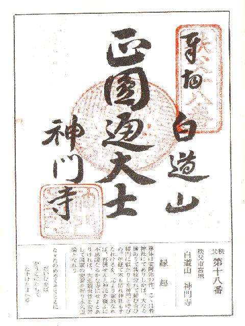 昭和51年6月25日に神門寺で頂いた正円通大士の御朱印だニャン