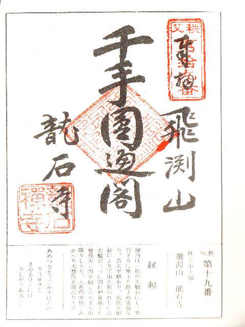 昭和51年6月25日に龍石寺で頂いた千手円通閣の御朱印だニャン