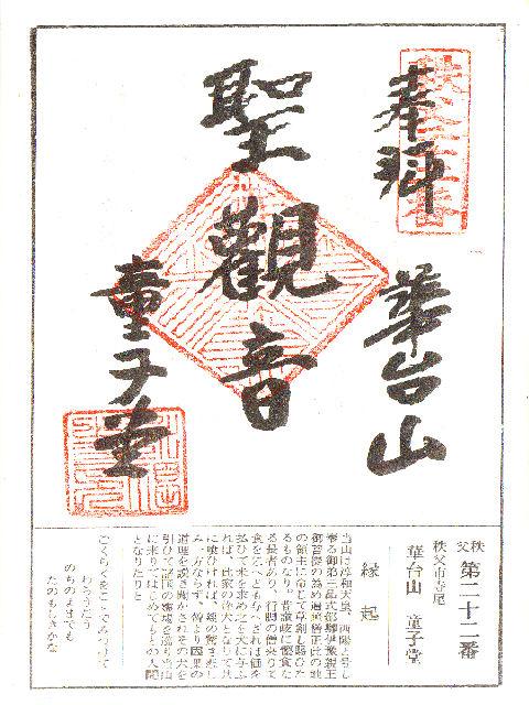 昭和51年6月25日に童子堂で頂いた聖観音の御朱印だニャン