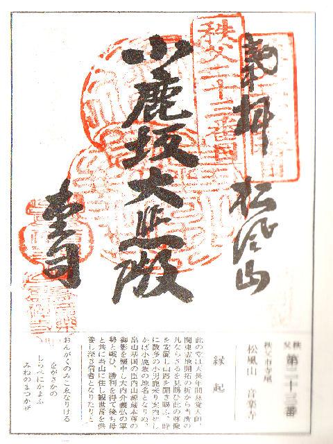 昭和51年6月25日に音楽寺で頂いた小鹿坂大悲殿 の御朱印だニャン