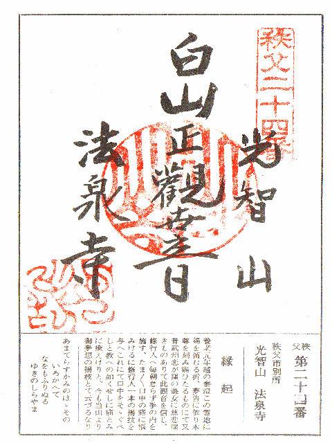 昭和51年7月10日に法泉寺で頂いた聖観世音の御朱印だニャン