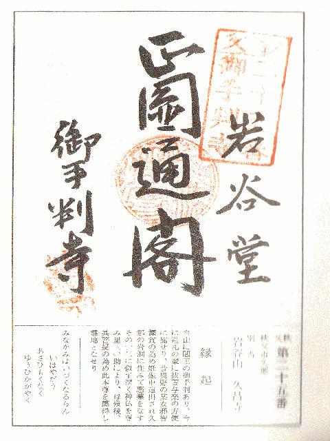 昭和51年7月10日に久昌寺で頂いた正円通閣の御朱印だニャン
