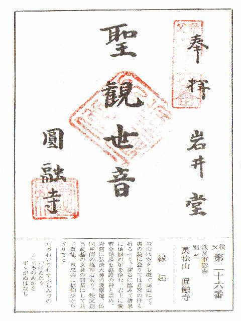 昭和51年7月10日に円融寺で頂いた聖観世音の御朱印だニャン