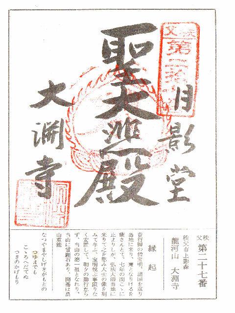 昭和51年7月10日に大淵寺で頂いた聖大悲殿の御朱印だニャン