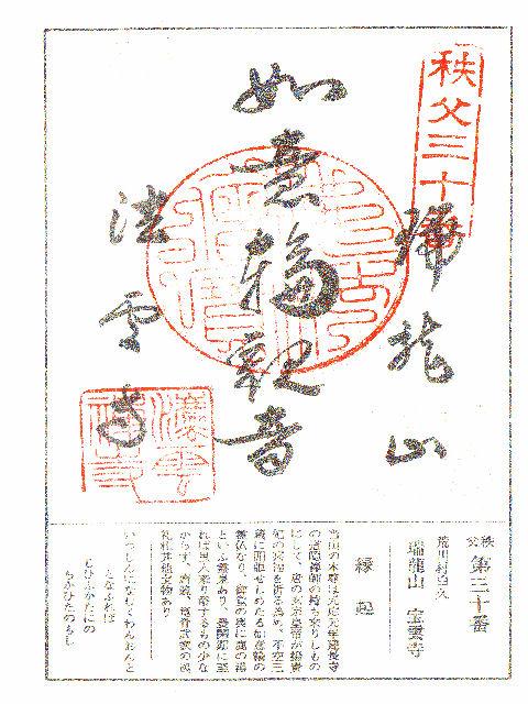 昭和51年7月10日に法雲寺で頂いた如意輪観世音の御朱印だニャン