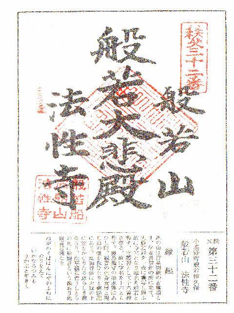 昭和51年7月10日に法性寺で頂いた般若大悲殿の御朱印だニャン