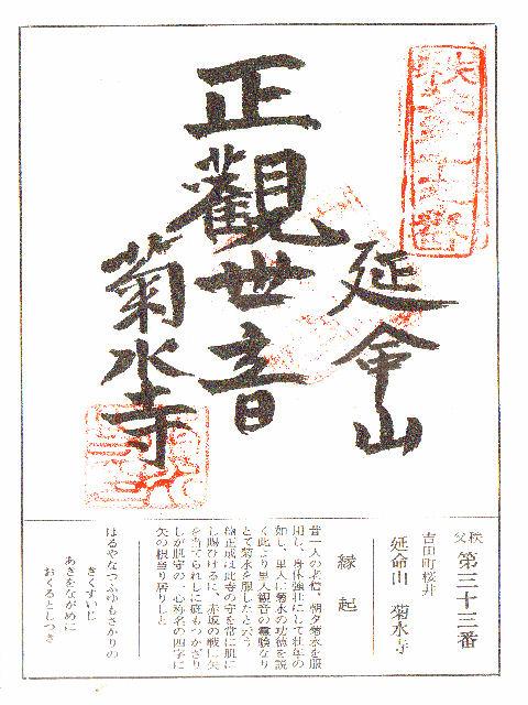 昭和51年7月10日に菊水寺で頂いた正観世音の御朱印だニャン