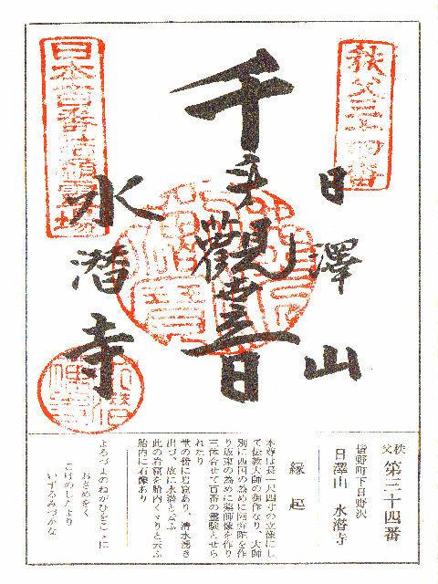 昭和51年7月10日に水潜寺で頂いた千手観世音の御朱印だニャン
