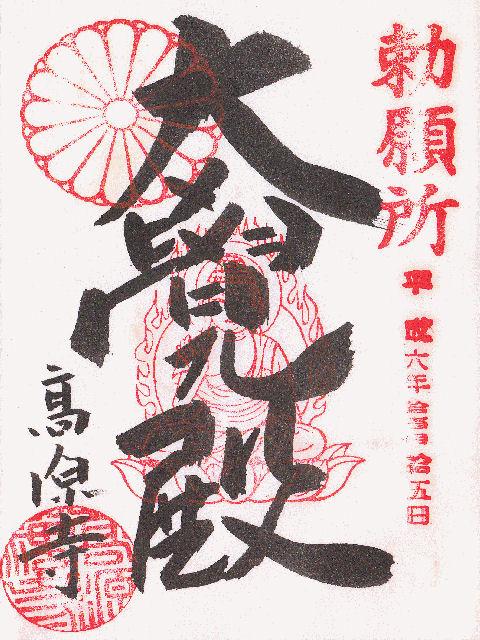 平成06年11月15日に高源寺で頂いた御朱印だニャン