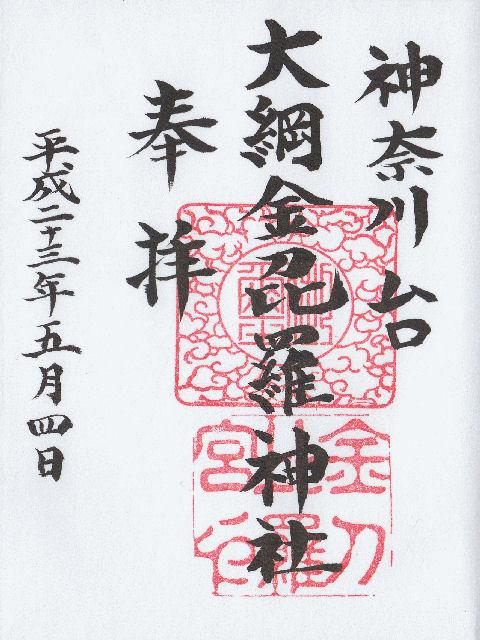 平成23年5月4日に大綱金刀比羅神社で頂いた御朱印だニャン