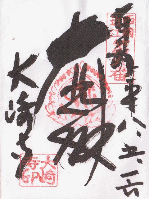 平成08年5月16日に大崎寺で頂いた御朱印だニャン