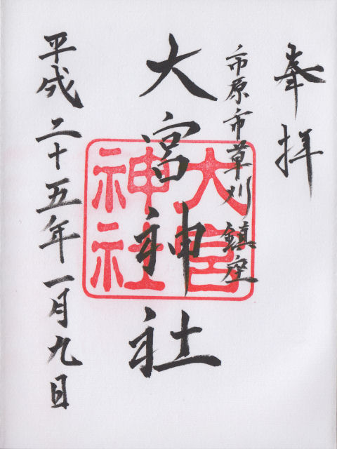 平成25年1月9日に大宮神社[草刈]で頂いた大宮神社の御朱印だニャン