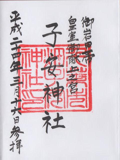 平成24年3月16日に子安神社[畑町]で頂いた御朱印だニャン