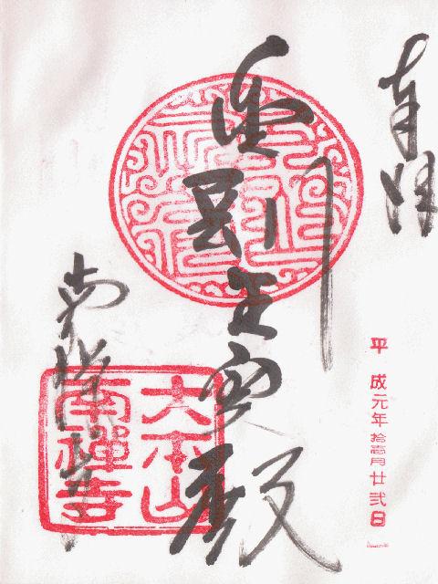 平成01年11月22日に南禅寺で頂いた御朱印だニャン