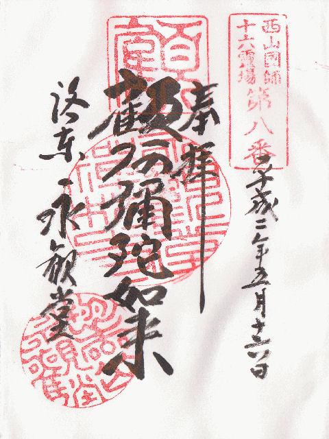 平成02年5月16日に禅林寺で頂いた御朱印だニャン