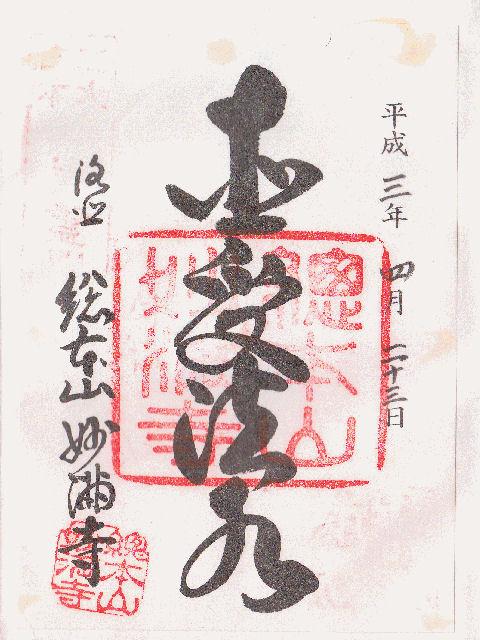 平成03年4月23日に妙満寺で頂いた御朱印だニャン