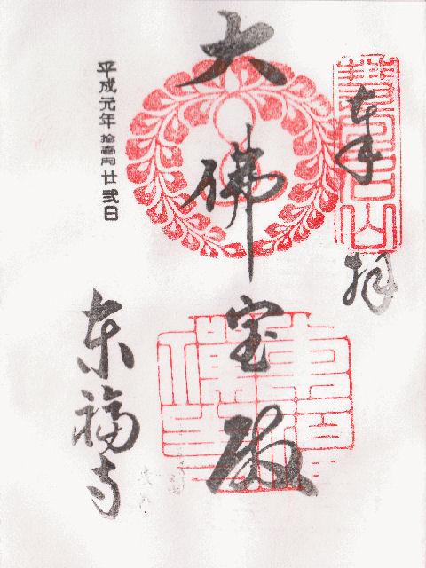 平成01年11月23日に東福寺で頂いた大佛宝殿の御朱印だニャン