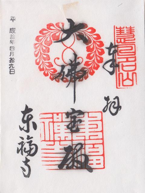 平成10年4月19日に東福寺で頂いた大佛宝殿の御朱印だニャン