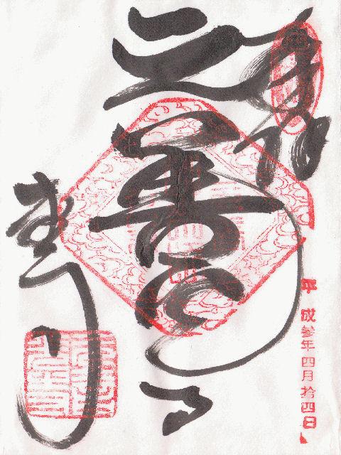 平成03年4月14日に元善光寺で頂いた御朱印だニャン