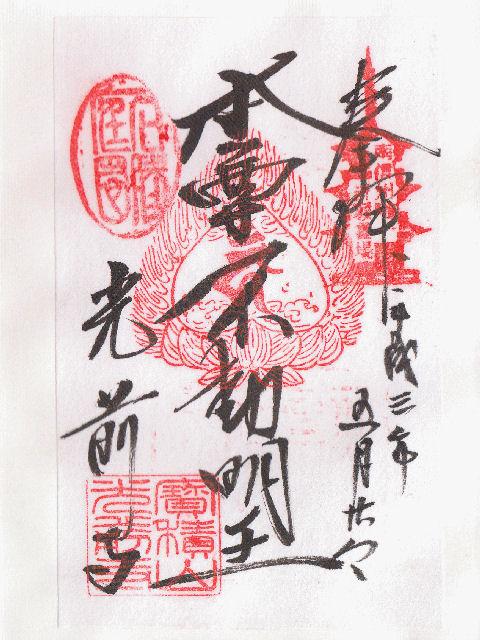 平成04年5月20日に光前寺で頂いた御朱印だニャン