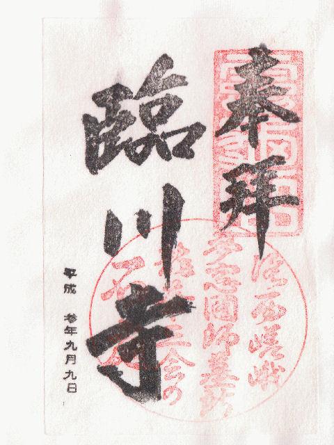 平成04年9月9日に臨川寺で頂いた御朱印だニャン