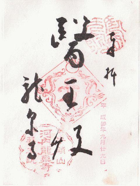 平成04年9月29日に龍泉寺で頂いた御朱印だニャン