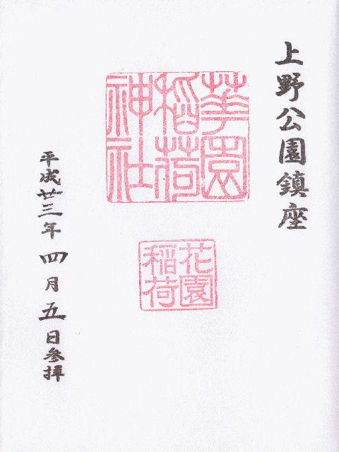 平成23年4月5日に花園稲荷神社で頂いた御朱印だニャン