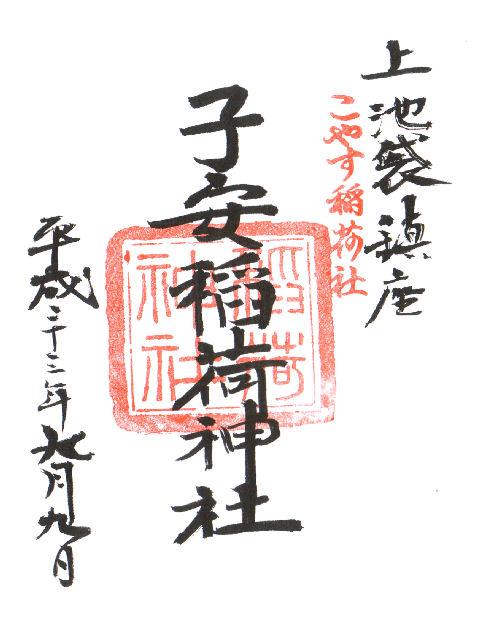平成23年9月9日に子安稲荷神社[上池袋]で頂いた御朱印だニャン