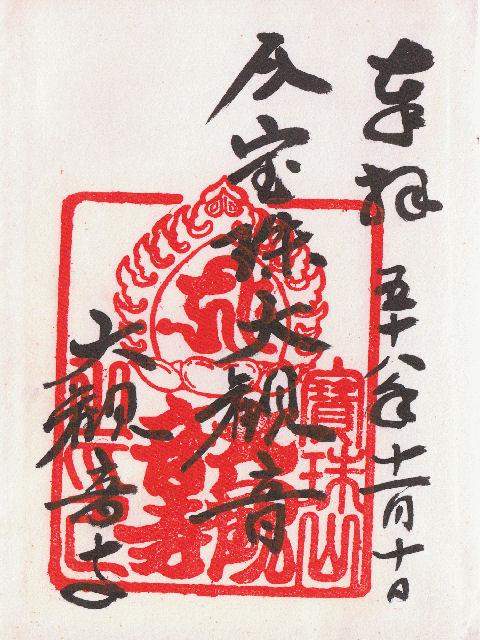 平成01年11月10日に大観音寺で頂いた御朱印だニャン