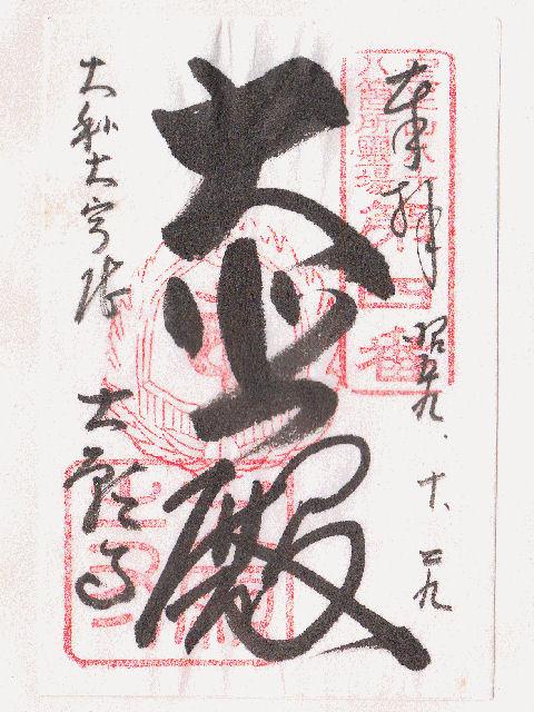 昭和59年10月29日に大願寺で頂いた御朱印だニャン