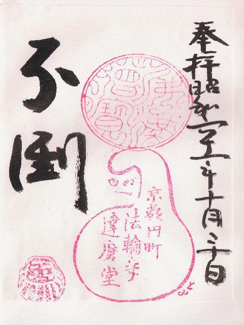 昭和61年10月20日に法輪寺で頂いた御朱印だニャン