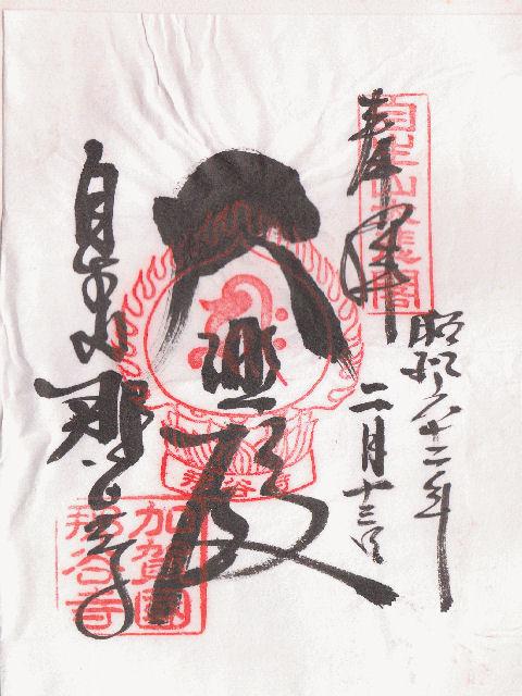 昭和62年2月13日に那谷寺で頂いた御朱印だニャン