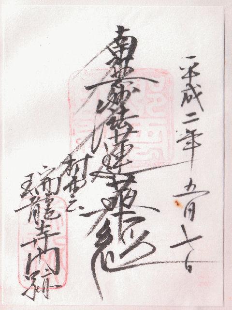 平成02年5月10日に瑞龍寺で頂いた御朱印だニャン