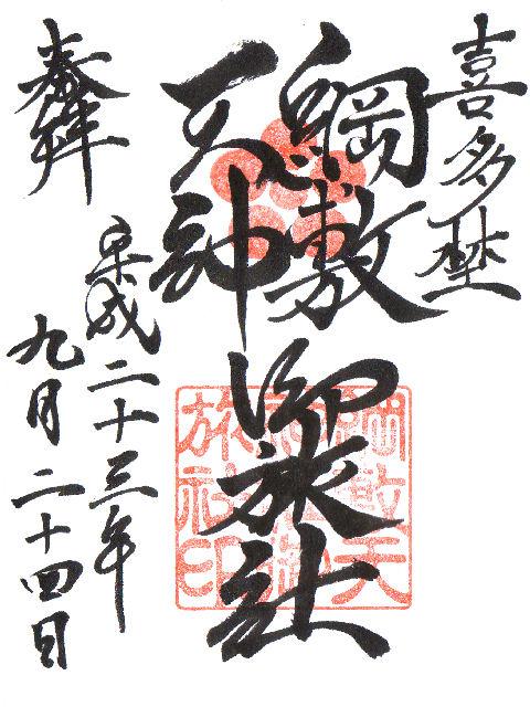 平成23年9月24日に綱敷天神社(御旅社)で頂いた御朱印だニャン