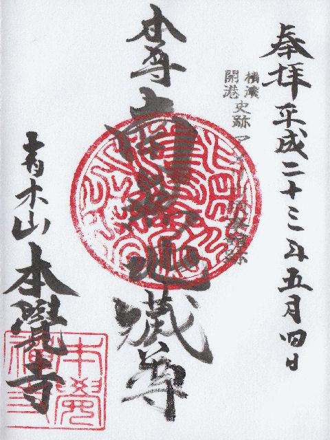 平成23年5月4日に本覚寺で頂いた南無地蔵尊の御朱印だニャン
