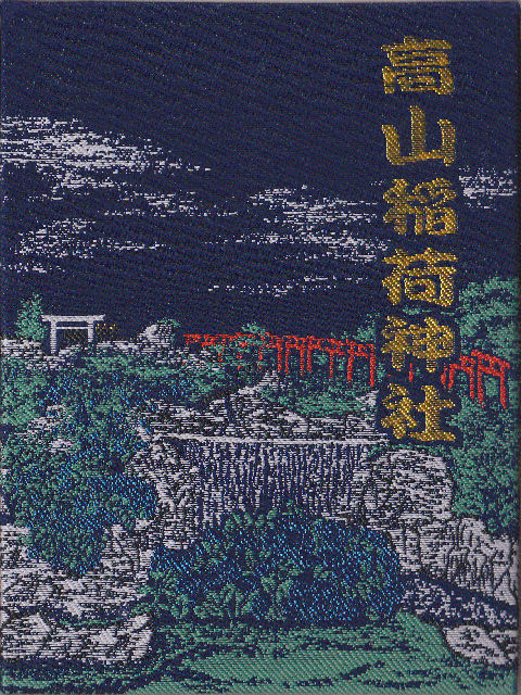 平成23年8月14日に高山稲荷神社で頂いた御朱印だニャン