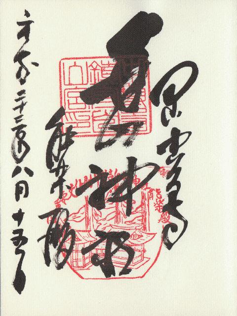 平成23年8月15日に中尊寺鎮守白山神社で頂いた白山神社の御朱印だニャン
