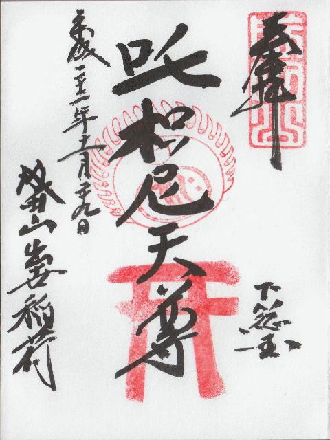 平成22年11月29日に成田山陀枳尼天堂で頂いた御朱印だニャン