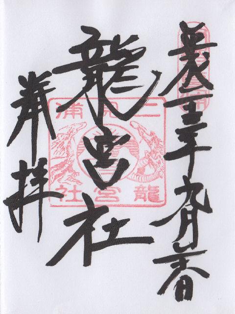 平成23年9月28日に竜宮社で頂いた御朱印だニャン