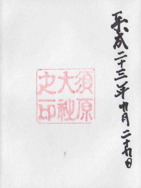 平成23年9月29日に須原大社で頂いた御朱印だニャン