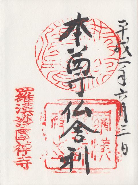 平成02年6月3日に羅漢寺で頂いた仏舎利の御朱印だニャン