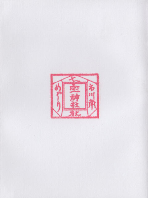 平成24年3月22日に宝神社で頂いた御朱印だニャン