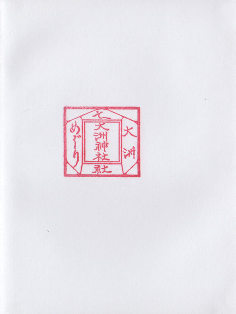 平成24年3月22日に大洲神社で頂いた御朱印だニャン